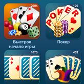 Скриншот игры 100+ Настольных и Карточных игр