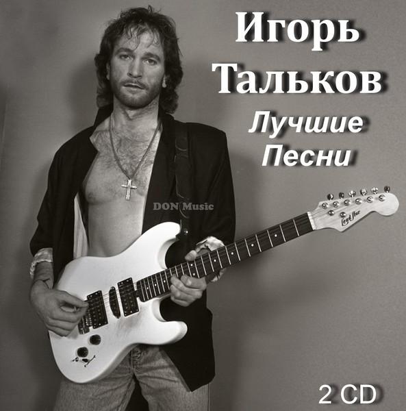 Игорь Тальков - Лучшие Песни [2CD] (2012)